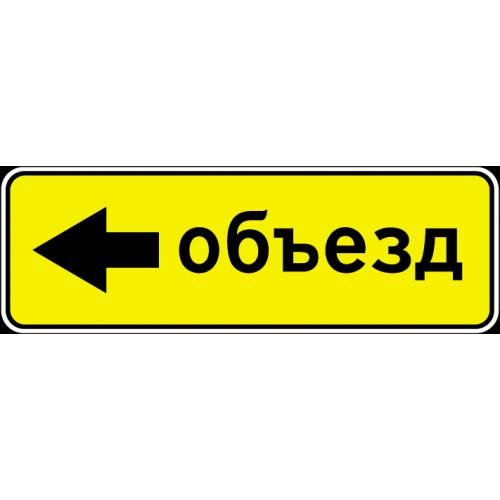 Дорожный знак 6.18.3 - Направление объезда