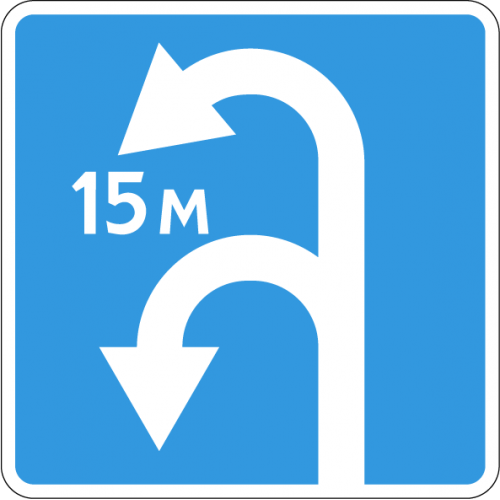 Дорожный знак 6.3.2 - Зона для разворота