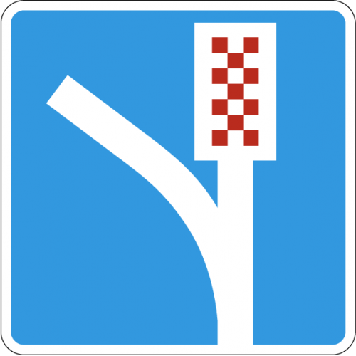 Дорожный знак 6.5 - Полоса аварийной остановки