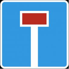 Дорожный знак 6.8.1 - Тупик
