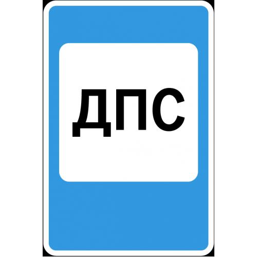 Дорожный знак 7.12 - Пост дорожно-патрульной службы