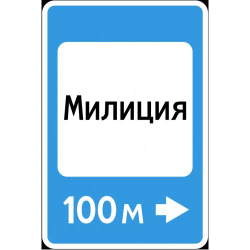 Дорожный знак 7.13 - Полиция