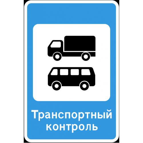 Дорожный знак 7.14 - Пункт транспортного контроля