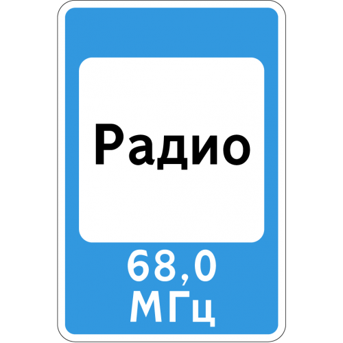 Дорожный знак 7.15 - Зона приема радиостанции, передающей информацию о дорожном движении