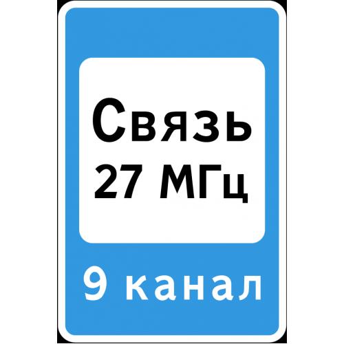 Дорожный знак 7.16 - Зона радиосвязи с аварийными службами