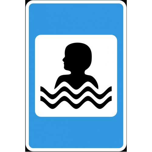 Дорожный знак 7.17 - Бассейн или пляж