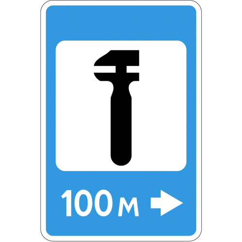 Дорожный знак 7.4 - Техническое обслуживание автомобилей