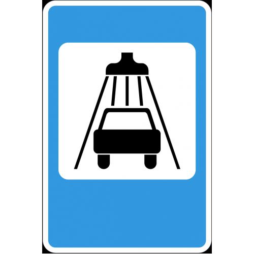 Дорожный знак 7.5 - Мойка автомобилей