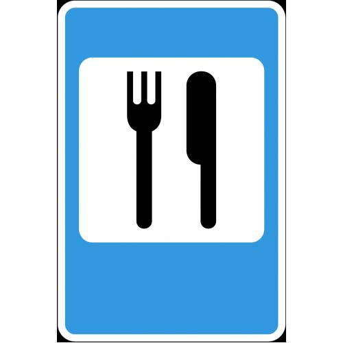 Дорожный знак 7.7 - Пункт питания