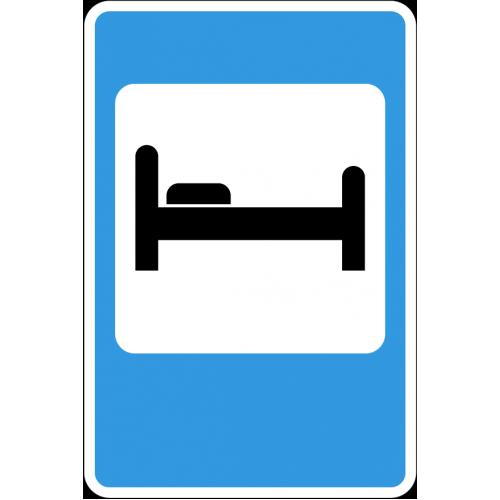 Дорожный знак 7.9 - Гостиница или мотель