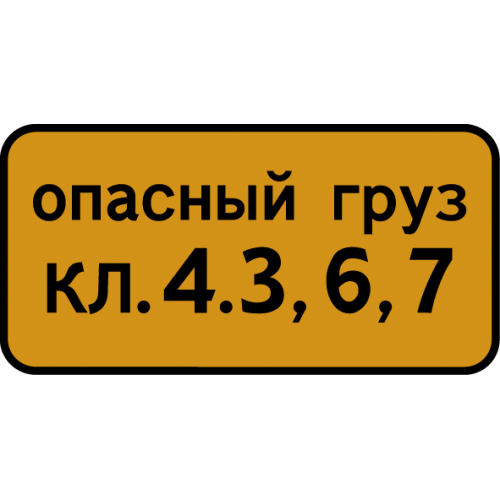 Дорожный знак 8.19 - Класс опасного груза