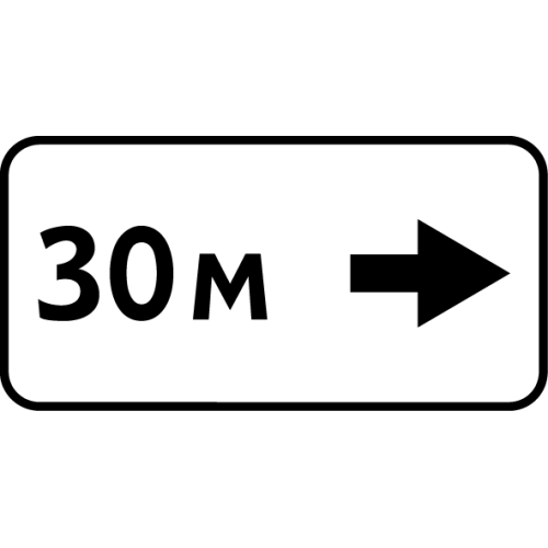 Дорожный знак 8.2.5 - Зона действия