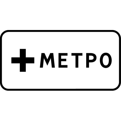Дорожный знак 8.21.1 - Вид маршрутного транспортного средства